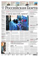 Российская газета - федеральный выпуск + Союз. Беларусь-Россия
