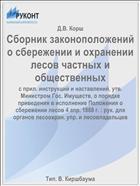 Сборник законоположений о сбережении и охранении лесов частных и общественных