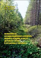 Особенности ассимиляционного аппарата, водного режима и роста деревьев сосны в осушенных сосняках: монография