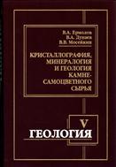 Геология. Ч. V. Кристаллография, минералогия и геология камнесамоцветного сырья