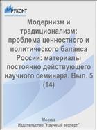 Модернизм и традиционализм: проблема ценностного и политического баланса России: материалы постоянно действующего научного семинара. Вып. 5 (14)