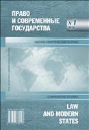 Право и современные государства