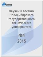Научный вестник Новосибирского государственного технического университета