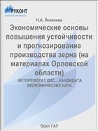 Экономические основы повышения устойчивости и прогнозирование производства зерна (на материалах Орловской области)