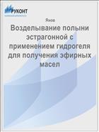 Возделывание полыни эстрагонной с применением гидрогеля для получения эфирных масел