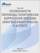 ОСОБЕННОСТИ ПЕРЕВОДА ПОЛИТИЧЕСКИ КОРРЕКТНОЙ ЛЕКСИКИ (ЛИНГВОСЕМИОТИЧЕСКИЙ АСПЕКТ)