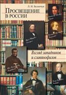 Просвещение в России: взгляд западников и славянофилов