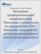 Программа профессиональной переподготовки «Экономика и управление на предприятиях АПК». Экономика предприятия