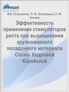 Эффективность применения стимуляторов роста при выращивании крупномерного посадочного материала Сосны Кедровой Корейской