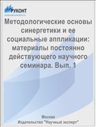 Методологические основы синергетики и ее социальные аппликации: материалы постоянно действующего научного семинара. Вып. 1
