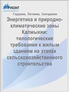 Энергетика и природно-климатические зоны Калмыкии: типологические требования к жилым зданиям на этапах сельскохозяйственного строительства
