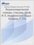 Энциклопедический словарь / под ред. проф. И. Е. Андреевского Ледье - Лопарев. Т. 17а