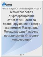 Межотраслевая дифференциация ответственности за правонарушения в сфере экономики