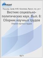 Вестник социально-политических наук. Вып. 6: Сборник научных трудов