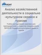 Анализ хозяйственной деятельности в социально-культурном сервисе и туризме