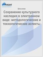 Сохранение культурного наследия в электронном виде: методологические и технологические аспекты