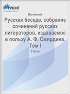 Русская беседа, собрание сочинений русских литераторов, издаваемое в пользу А. Ф. Смирдина. Том I