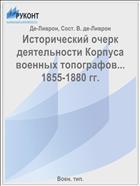 Исторический очерк деятельности Корпуса военных топографов... 1855-1880 гг.