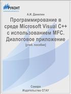 Программирование в среде Microsoft Visual C++ с использованием MFC. Диалоговое приложение