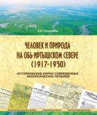 Человек и природа на Обь-Иртышском Севере (1917-1930): исторические корни современных экологических проблем