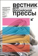 Вестник для российской прессы