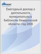Ежегодный доклад о деятельности муниципальных библиотек Кемеровской области: год 2000