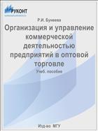Организация и управление коммерческой деятельностью предприятий в оптовой торговле