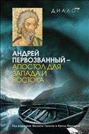 Андрей Первозванный – апостол для Запада и Востока