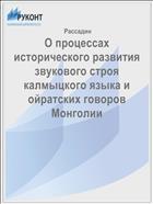 О процессах исторического развития звукового строя калмыцкого языка и ойратских говоров Монголии