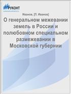 О генеральном межевании земель в России и полюбовном специальном размежевании в Московской губернии