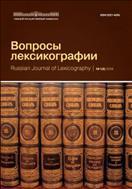 Вопросы лексикографии
