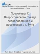 Протоколы XI Всероссийского съезда лесовладельцев и лесохозяев в г. Туле
