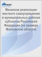 Механизм реализации местного самоуправления в муниципальных районах субъектов Российской Федерации (на примере Московской области)