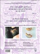 Российский журнал кожных и венерических болезней
