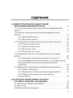 Основы дипломного проектирования руб купить читать  Стр 3
