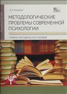 Методологические проблемы современной психологии