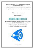 Немецкий язык для самостоятельной работы студентов по учебным темам: «Тренировка» и «Соревнования»