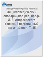 Энциклопедический словарь / под ред. проф. И. Е. Андреевского Усинский пограничный округ - Фенол. Т. 35