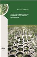 Сегетально-рудеральная растительность лесных питомников: монография