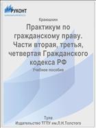 Практикум по гражданскому праву. Части вторая, третья, четвертая Гражданского кодекса РФ