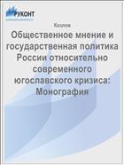 Общественное мнение и государственная политика России относительно современного югославского кризиса: Монография