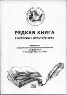 Редкая книга в истории и культуре края