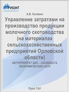 Управление затратами на производство продукции молочного скотоводства (на материалах сельскохозяйственных предприятий Орловской области)