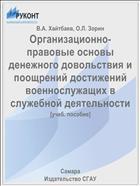 Организационно-правовые основы денежного довольствия и поощрений достижений военнослужащих в служебной деятельности