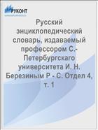 Русский энциклопедический словарь, издаваемый профессором С.-Петербургскаго университета И. Н. Березиным Р - С. Отдел 4, т. 1
