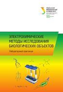 Электрохимические методы исследования биологических объектов