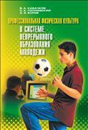 Профессиональная физическая культура в системе непрерывного образования студентов