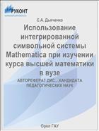 Использование интегрированной символьной системы Mathematicа при изучении курса высшей математики в вузе