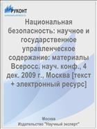 ������������ ������������: ������� � ��������������� �������������� ����������: ��������� �������. ����. ����., 4 ���. 2009 �., ������ [����� + ����������� ������]