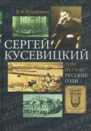 Сергей Кусевицкий. Т. 1. Русский годы
